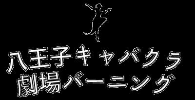 八王子キャバクラ劇場バーニング -求人情報-